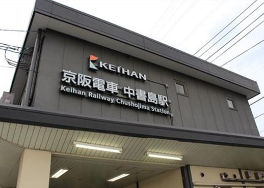 京阪電車 中書島駅